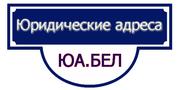 Юридический адрес за 19 Евро с НДС в Месяц