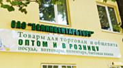 Складские помещения в аренду от собственника м.Михалово