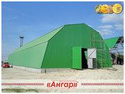 Ангар арочный - Выгодная альтернатива капитальному строительству